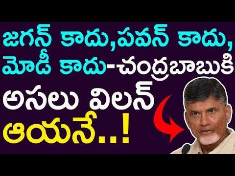 One Villan In Chandrababu Naidu's Life Not Jagan Modi And Pawan.. Who is He ? | Taja30