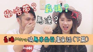 給香港 Mira 猜馬來西亞廣東話!【下篇】ft. Mumu MusicTV | Mira