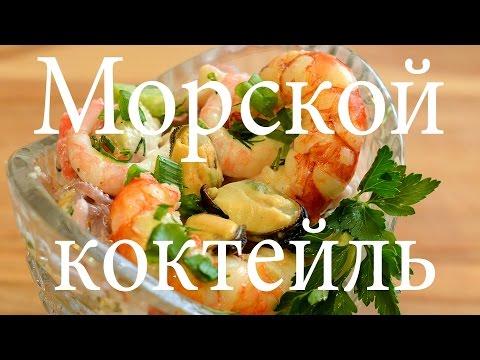 Салат Морской коктейль , быстро и очень вкусно