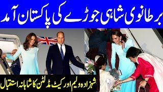 Prince William & Kate Middleton Royal Welcome In Pakistan | 14 October 2019 | Dunya News