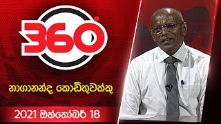Derana 360 | With Nagananda Kodithuwakku