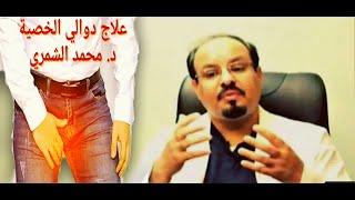 علاج دوالي الخصية بدون تدخل جراحي  (د.محمد الشمري)
