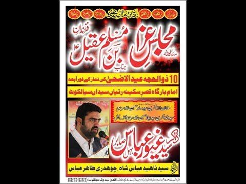 Live Majlis e aza | 10 zilhaj 2019   | imam bargah qasr e sakina Ratiyan syeda sialkot