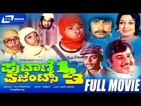 Putani Agents 123 -- ಪುಟಾಣಿ ಏಜೆಂಟ್ಸ್ ೧೨೩|kannada Full Hd|feat. Master Ramakrishna Hegde, Baby Indira video