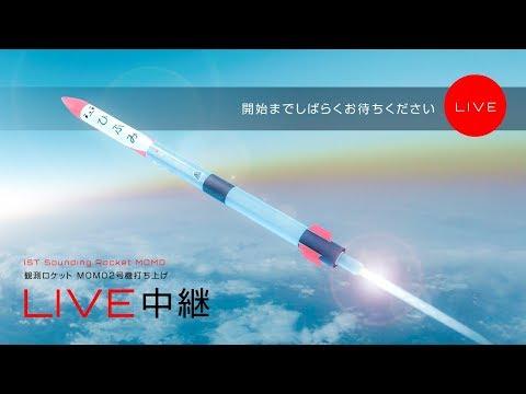 直下プリアンプのディレイ(遅延)ユニット/観測ロケット MOMO2号機 打ち上げ LIVE中継/最新スマートフォン …他