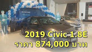 รีวิว วิจารณ์ 2019 Civic FC 1.8E ไมเนอร์แชนจ์ ตัวล่างสุดราคา 874,000 จากศูนย์ Metro Honda สายไหม