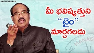 How to Manage Time Effectively | Personality Development | Motivational Videos | BV Pattabhiram