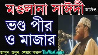 ভণ্ড পীর ও মাজার। Allama Delwar Hossain Saidi Waz. Audio Bangla Waz