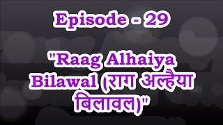 Sangeet Pravah World Episode - 29 based on Raag Alhaiya Bilawal (Music Learning Video)