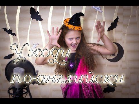 Уходи по-английски. Идеальное исполнение. Ксения Левчик. 9 лет. Празднуем Хеллоуин