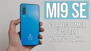 Xiaomi MI9 SE - Маленький, да удаленький! | Обзор, тест камеры, PUBG, опыт использования