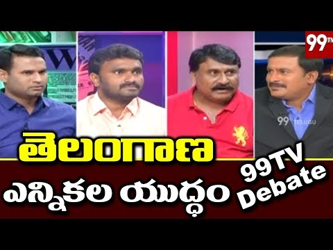 Debate on Telangana Elections | TRS Vs Mahakutami | 99 TV Telugu