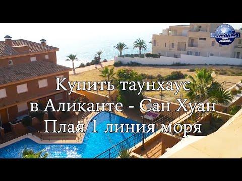 Купить недвижимость в сан-хуан аликанте