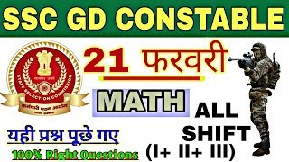 SSC GD Constable Exam 21 Feb Math Questions Asked (All Day Shift)