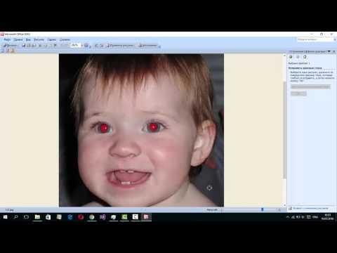 Как удалить красные глаза на фото просто в Microsoft Office