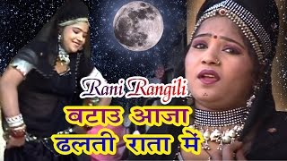 Rajasthani songs Batau Aaja Dhalti  - Super Hit Songs 2016