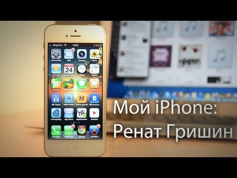     iPhone:  ,   AppleInsider.ru