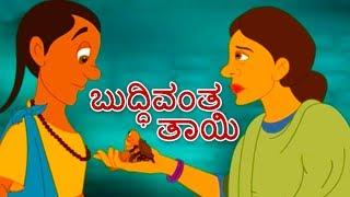 ಬುದ್ಧಿವಂತ ತಾಯಿ - Kannada Kathegalu   Kannada Stories   Makkala Kathegalu   Neethi Kathegalu