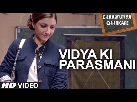 Exclusive: Vidya Ki Parasmani VIDEO Song | Chaarfutiya Chhokare...