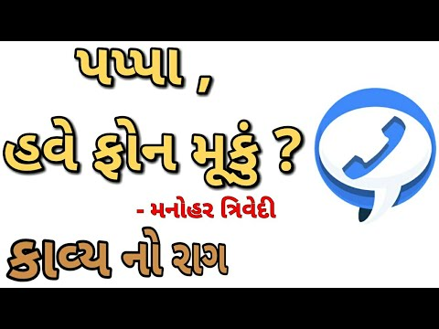 Pappa Have Phon Muku ? | Std 9 Gujarati Poem | Gujarati Medium | Manohar Trivedi | Gujarati | Kavita