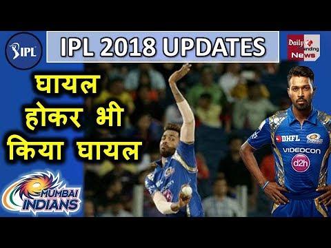Vivo IPL 2018: Hardik Pandya ने घायल होकर भी किया CSK को घायल, लिए तीन IMPORTANT Wickets !!