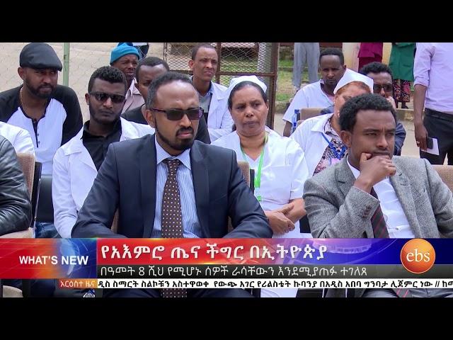 What's New  Latest Ethiopian News