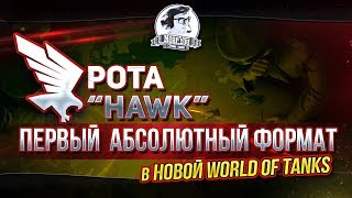 "[18+][РОТА ""HAWK""] АБСОЛЮТНЫЙ ФОРМАТ В НОВОМ WORLD OF TANKS!"