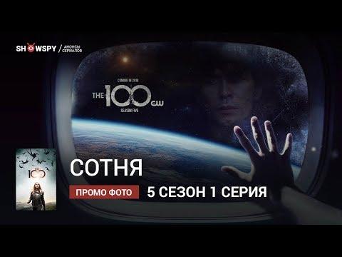 Сотня 5 сезон 1 серия промо фото