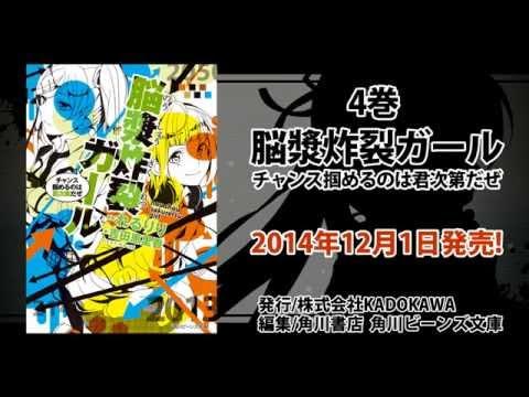 角川ビーンズ文庫「脳漿炸裂ガール」2大ビッグニュース発表!!