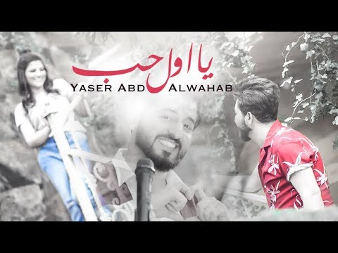 Download ياسر عبد الوهاب - يا اول حب  حصريا  -  2018  - Yaser Abd Alwahab -  Ya Awal hob   Exclusive Mp4 baru