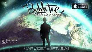 Bahh Tee ft. S.A. - Карусель
