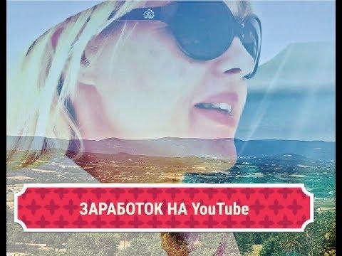 VLOG ! ЗАРАБОТОК НА YouTube 2017 ! МОЯ ЗАРПЛАТА ! РАСКРЫВАЮ СВОИ СЕКРЕТЫ !