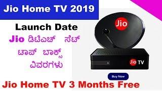 Jio Home TV 2019 Plans   Jio DTH Set top Box Details - Jio home tv kannada