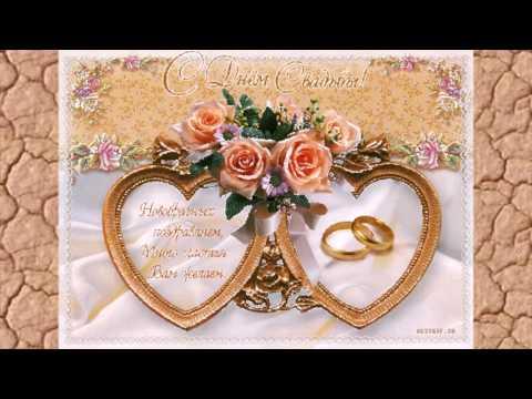 Красивое фото с поздравлением свадьбы