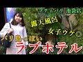 東京なのに「バリ島」を味わえるラブホテル「プティバリ」池袋店