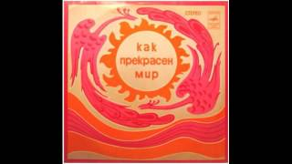 David Tukhmanov - Как прекрасен мир / How the World is Fine (Full Album, Russia, USSR, 1972)