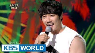 download lagu Kcm - Kungtari Shabara 쿵따리 샤바라 Immortal Songs 2 gratis
