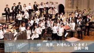 一橋大学津田塾大学吹奏楽団 2015年度新歓PV(予告編)