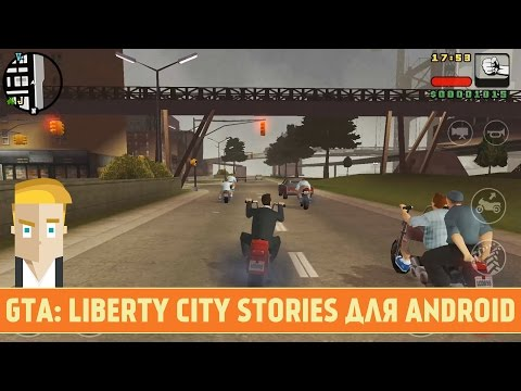 GTA: LIBERTY CITY STORIES ДЛЯ ANDROID
