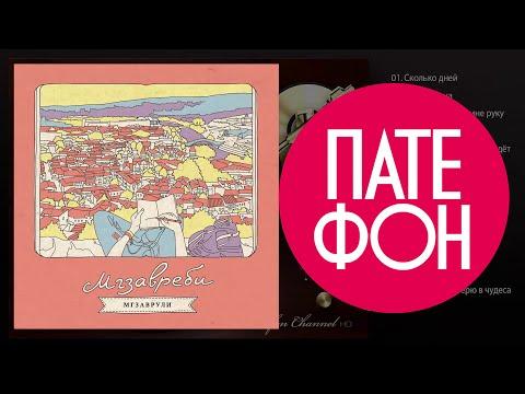 Мгзавреби - Мгзаврули (Full album) 2013
