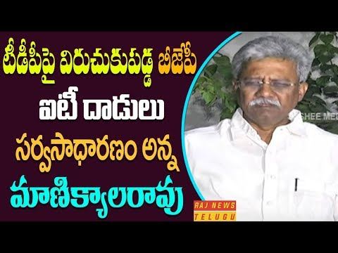 Ex Minister Manikyala Rao Slams TDP For Criticizing IT Raids in AP || Raj News