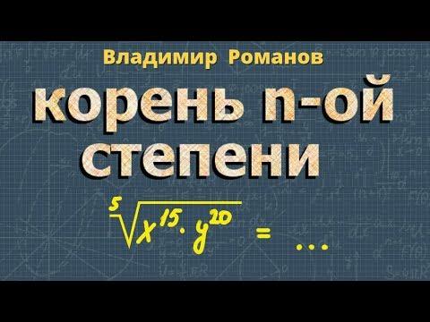 алгебра СВОЙСТВА арифметического КОРНЯ n степени 9 класс