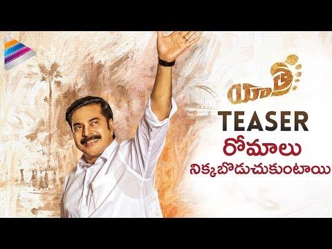 Yatra Teaser | Yatra Movie Teaser | Mammootty | YSR | Anasuya | Rao Ramesh | Telugu FilmNagar