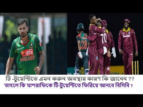 টি-টুয়েন্টিতে এমন বাজে অবস্থার জন্য যাকে দায়ী করলেন বিসিবি | Bd cricket news 2018