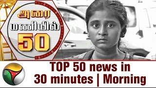 Top 50 News in 30 Minutes | Morning | 08/09/2017 | Puthiya Thalaimurai TV