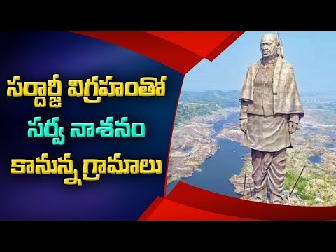 Statue of Unity faces stiff opposition from tribals | ABN Telugu