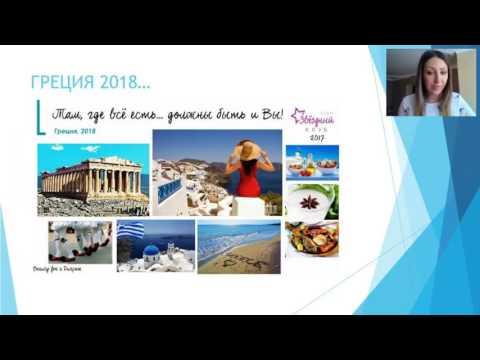 новые путешествия в Эйвон!!!!!! Новые условия!!!!!! 2 Греции