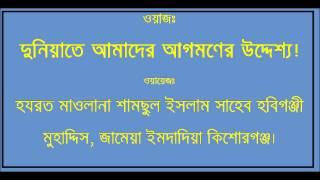 Bangla Waz New 2015: Amader Duniyay agomoner Uddesshyo:আমাদের দুনিয়ায় আগমণের উদ্দেশ্য