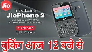 Jiophone 2 आज  से मिलेगा आपको, Jiophone 2 Flash sale , Features, And registration पूरा वीडियो देखें