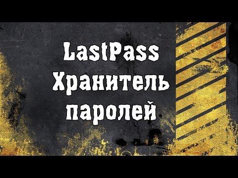 Lastpass - Ваши пароли под ключ